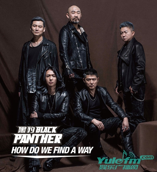 黑豹《How Do We Find A Way》MV封面.jpg
