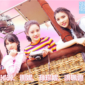 SNH48 ColorGirls《Colorful Days》MV发布 开启奇幻冒险之旅