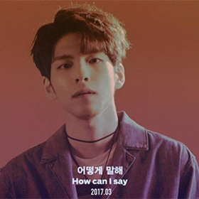 DAY6《How Can I Say》概念照:元弼(图文)